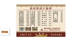 餐厅价格表送餐名片图片