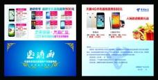 中国电信政企vip客图片