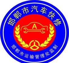 邯郸市汽车快修标志图片
