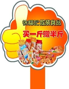 徐福记食品 超市异型图片