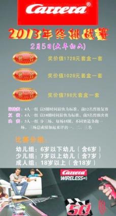 卡雷拉春节挑战赛海报?#35745;? style=
