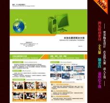 企业折页图片
