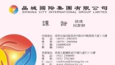 晶城国际集团名片图片