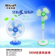 贝联电器(电风扇)图片