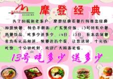 摩登经典快餐海报图片