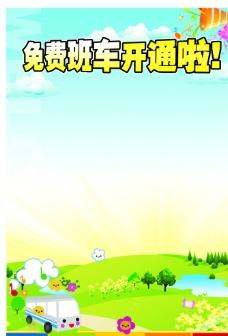 幼儿园班车海报图片