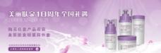 护肤品宣传广告图片