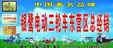 银鹭电动三轮车图片