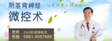 男科医院网站大图图片