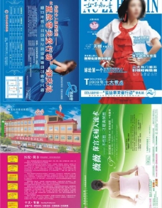 肇庆女子医院杂志封面图片
