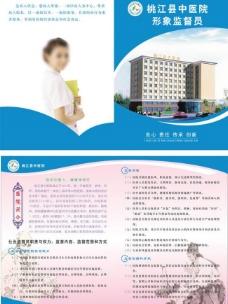 医院宣传 折页图片