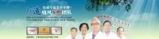 医院banner图片