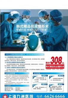 医院男性广告图片