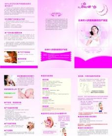 妇科医院折页图片