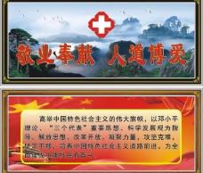 医院墙体广告图片