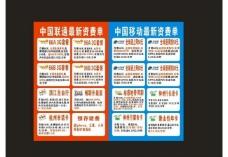 中国移动 中国联通图片