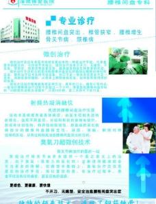 医院广告图片