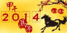 2014甲午马年新春素材下载