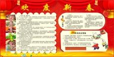 春节健康知识宣传栏欢度新春