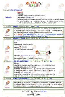 七彩路下载网络留言本图片