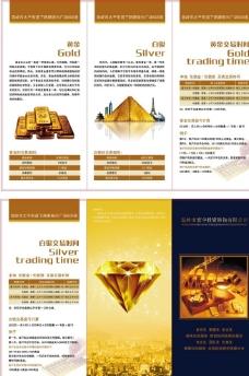 黃金宣傳單圖片