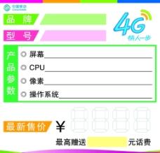 移动4G手机标价签图片