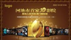 3D影院图片