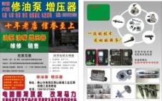 修油泵宣传单图片