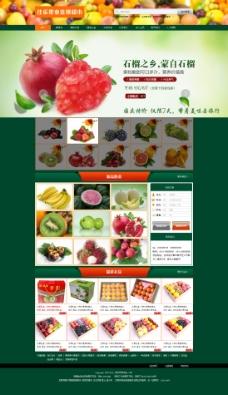淘宝水果店铺首页模板