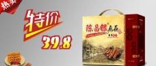 陈麻花淘宝热卖广告图图片