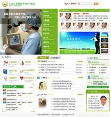 医院网页模板图片图片