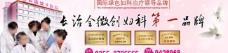 医院网站banner图片