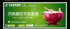 北京和平医院宫颈糜烂图片