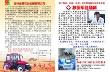 医院宣传与农机宣传图片
