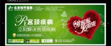 北京和平医院治疗宫颈图片