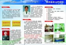 医院宣传折页图片