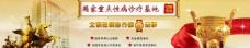 医院banner素材图片