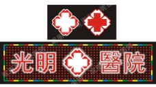 医院招牌logo图片