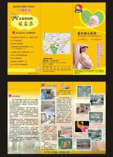 医院宣传二折页单图片