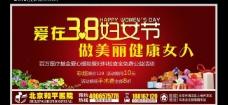 北京和平医院三八活动图片
