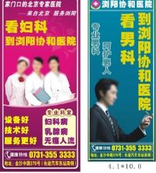 浏阳市协和医院图片
