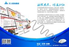 科技海報企業形象素材下載