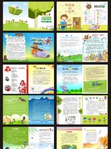 小学生作文集模板下载