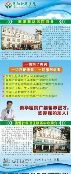 襄阳新华医院简介图片