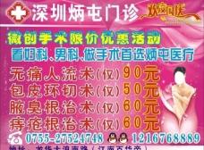 医院国庆海报图片