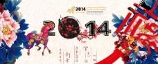 2014新年传统海报源文件