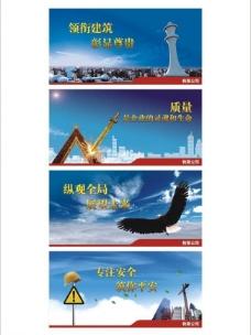 建筑公司文化展板图片