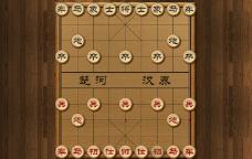 中国象棋游戏图片