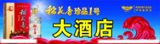 稻花香 稻花香店招图片