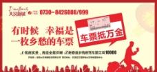 红色房地产广告图片